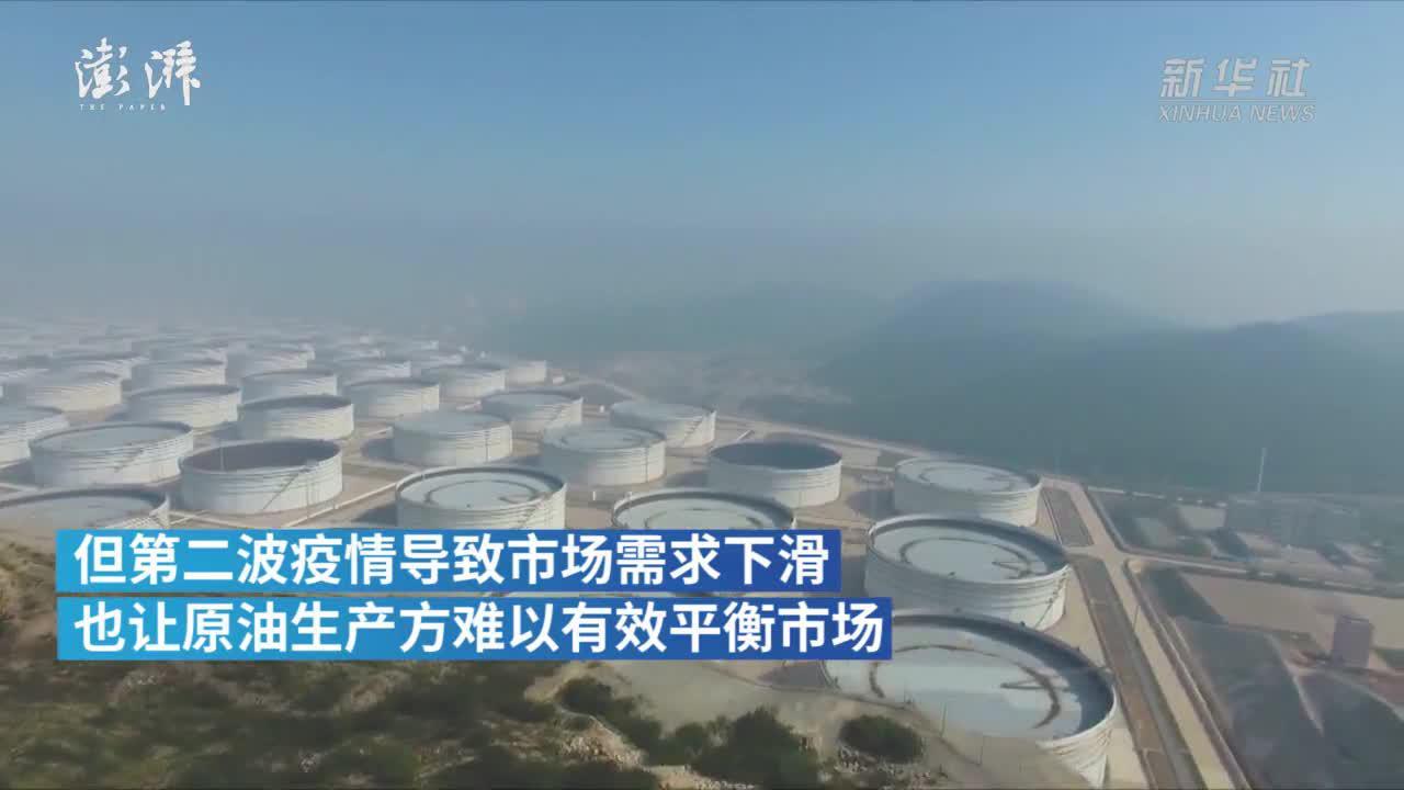 国际能源署:疫情反弹打压原油需求