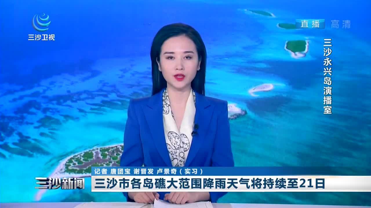 三沙市各岛礁大范围降雨天气将持续至21日