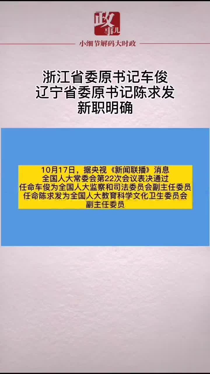 浙江省委原书记车俊、辽宁省委原书记陈求发……