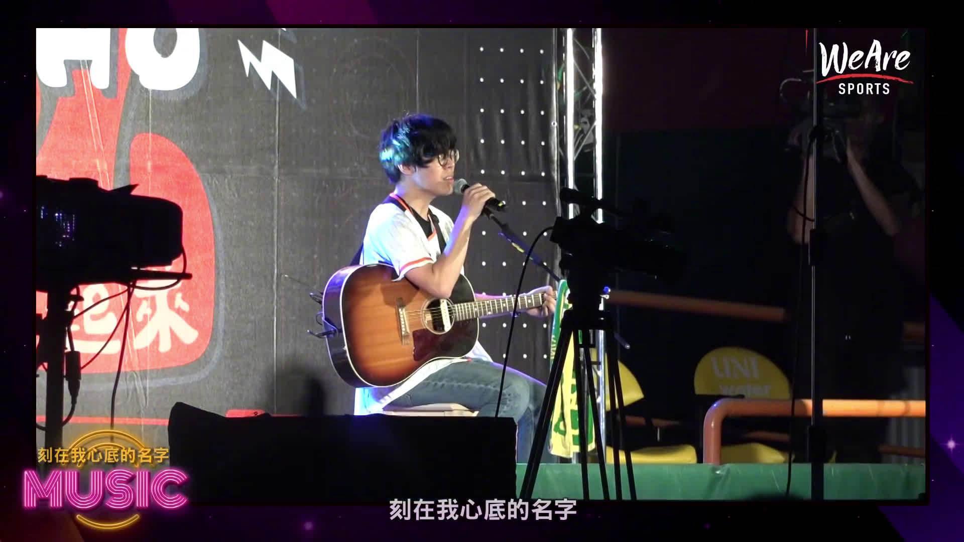 卢广仲现场弹唱《刻在我心底的名字》……