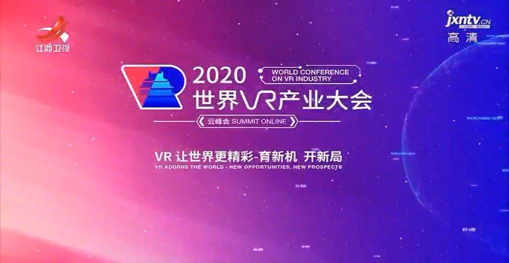 江西让VR更出彩丨硬核技术支撑 云峰会筹备就绪