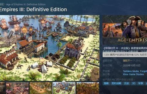 《帝国时代3:决定版》Steam首日评价褒贬不一好评率仅52%