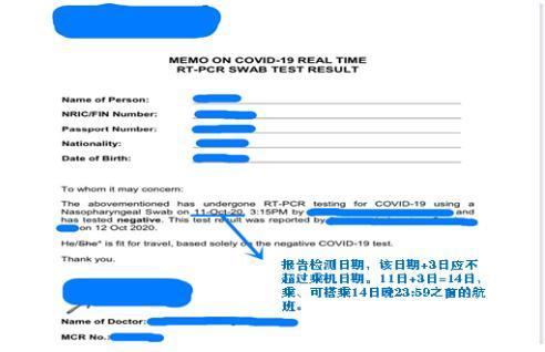 驻新加坡使馆:赴华航班旅客核酸检测证明流程指南