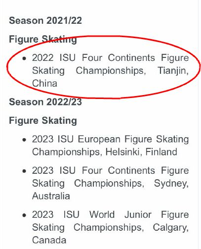 天津获2022花滑四大洲锦标赛举办权图片