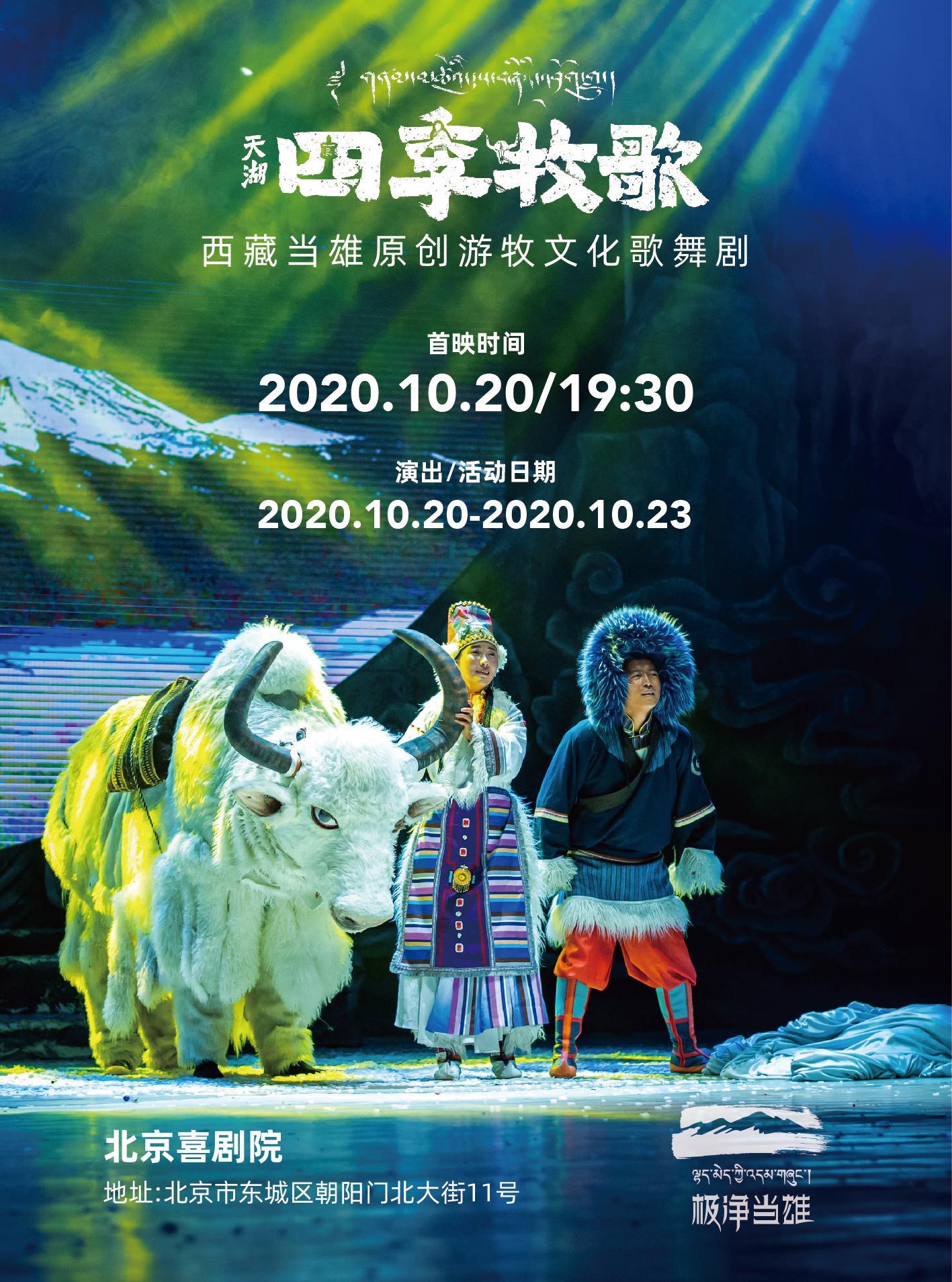 国家扶贫日,西藏当雄县演员为何携带牦牛粪进京?图片