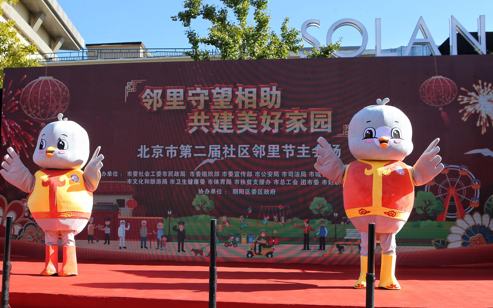 """北京市第二届社区邻里节启动,吉祥物""""和和""""""""美美""""首亮相图片"""