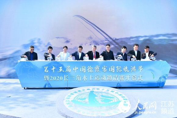 深化体旅融合 第十五届中国徐霞客国际旅游节开幕