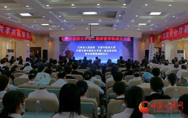 甘肃中医药大学与兰州市人民政府共建第二临床医学院
