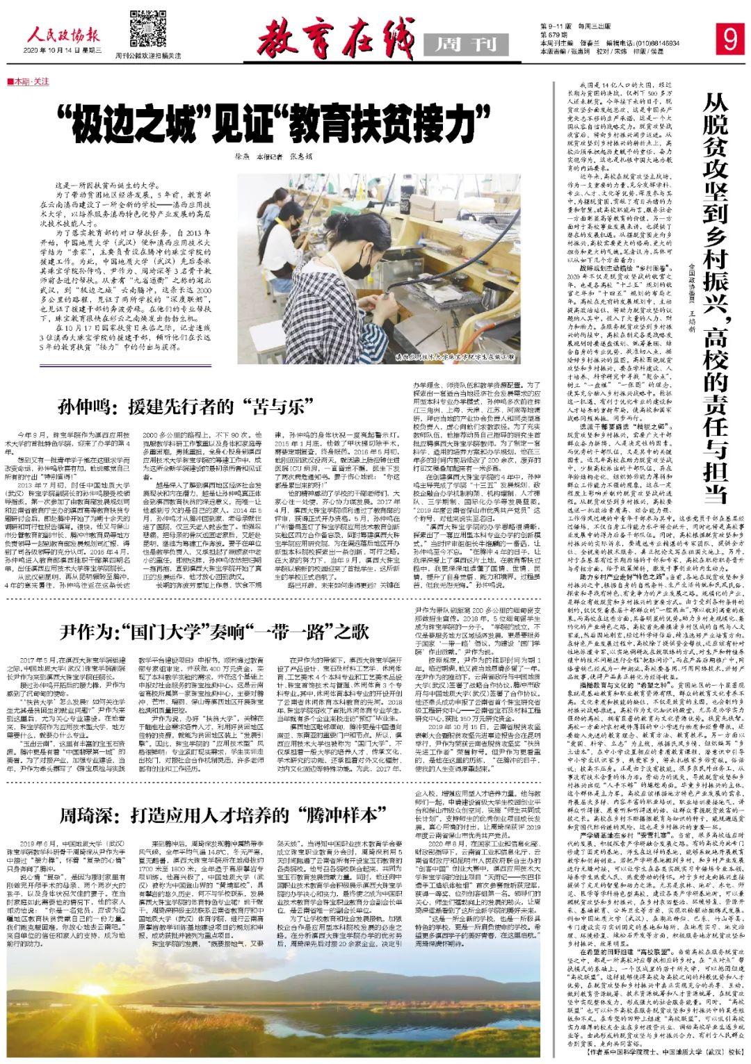 国家扶贫日 | 央媒整版报道脱贫攻坚的地大风采图片