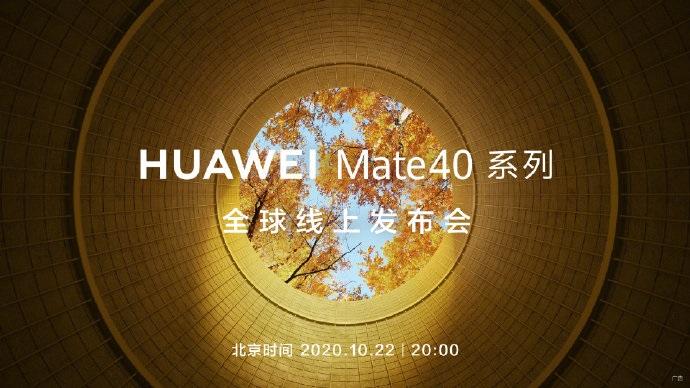 华为 Mate40 Pro+ 包装盒曝光:12GB 大内存,「陶瓷黑」配色
