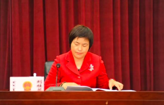 厅官刘桂花被开除党籍图片