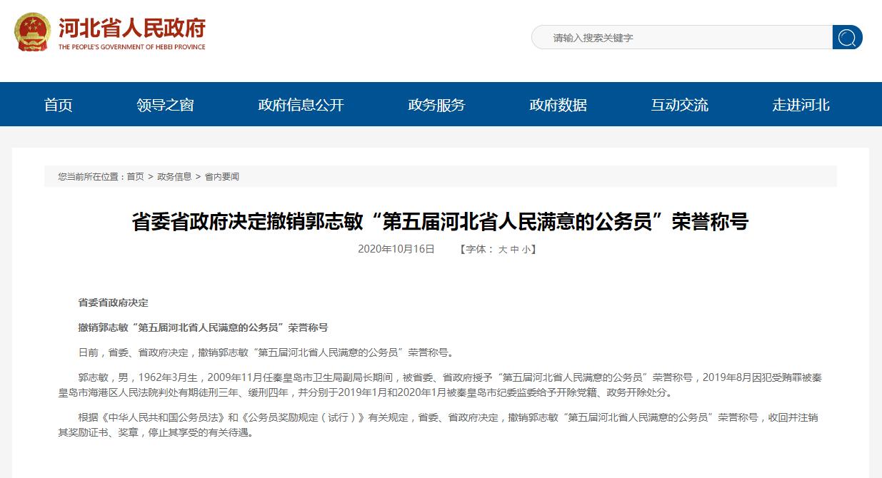 """秦皇岛原卫生局一副局长获刑 被撤销""""人民满意的公务员""""称号图片"""