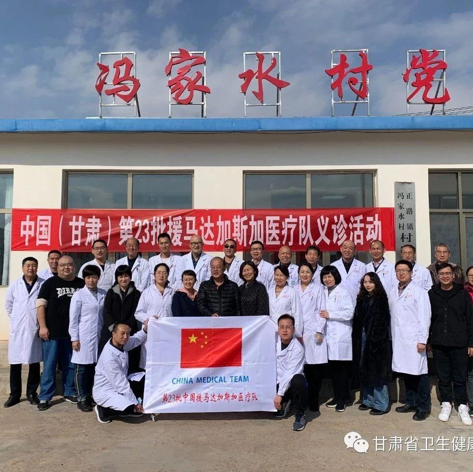 中国(甘肃)第23批援马达加斯加医疗队赴景泰县正路镇冯家水村开展义诊活动