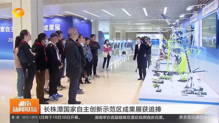 长株潭国家自主创新示范区成果展获追捧