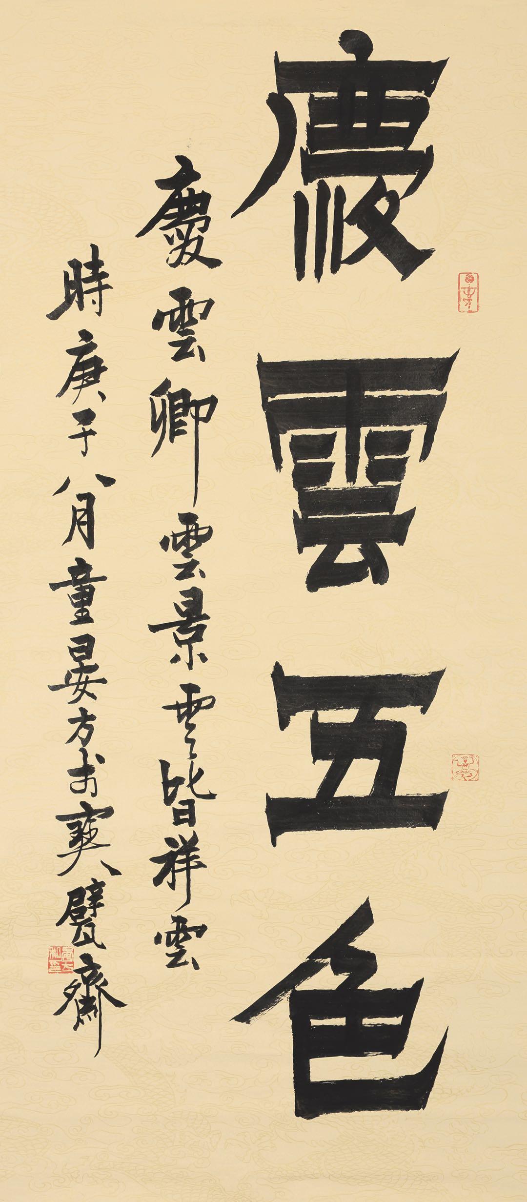 """138件作品""""庆云五色"""",童衍方金石书画展亮相朵云轩"""