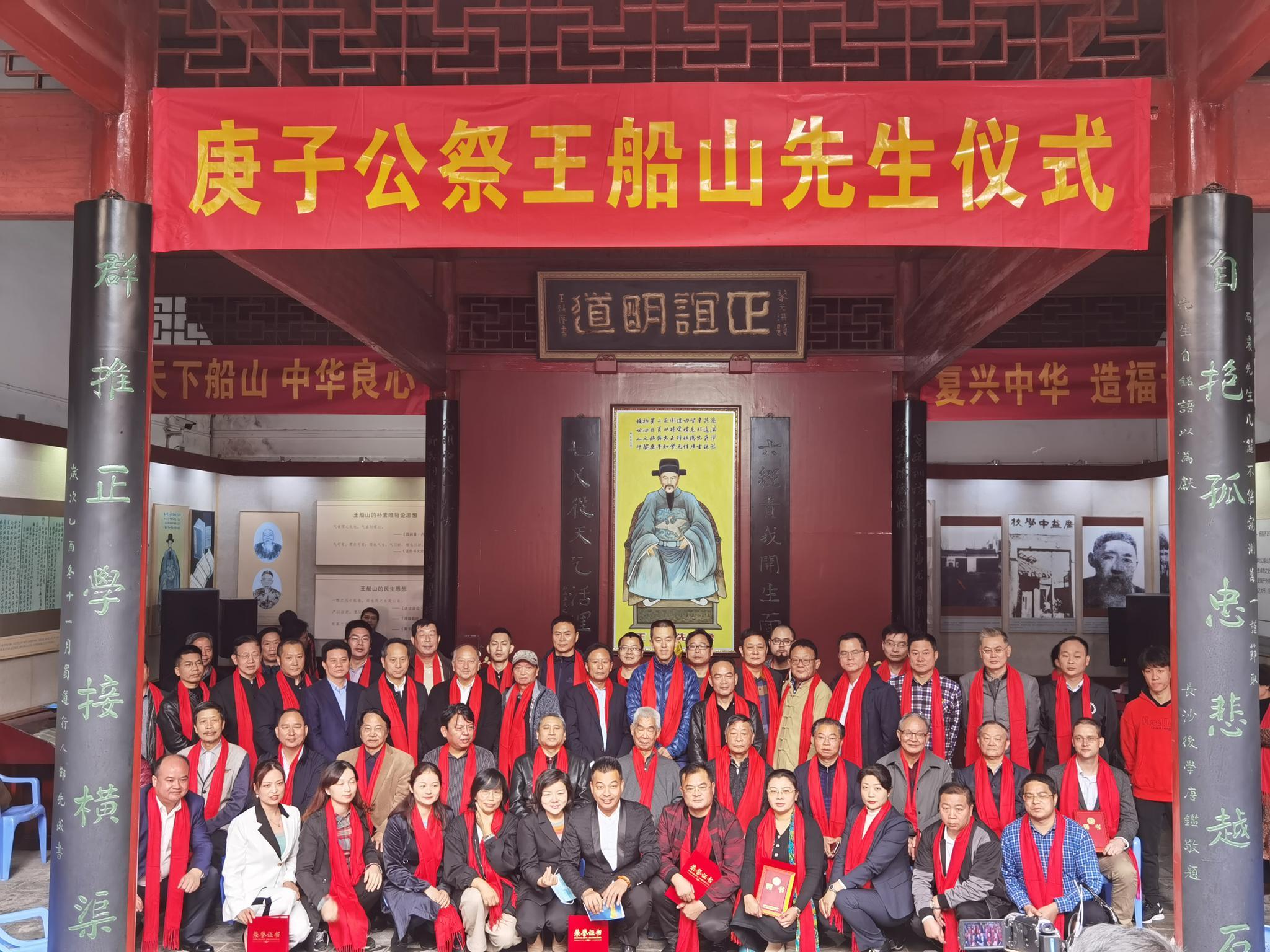 纪念湖湘文化的精神符,湖南各界人士公祭王船山