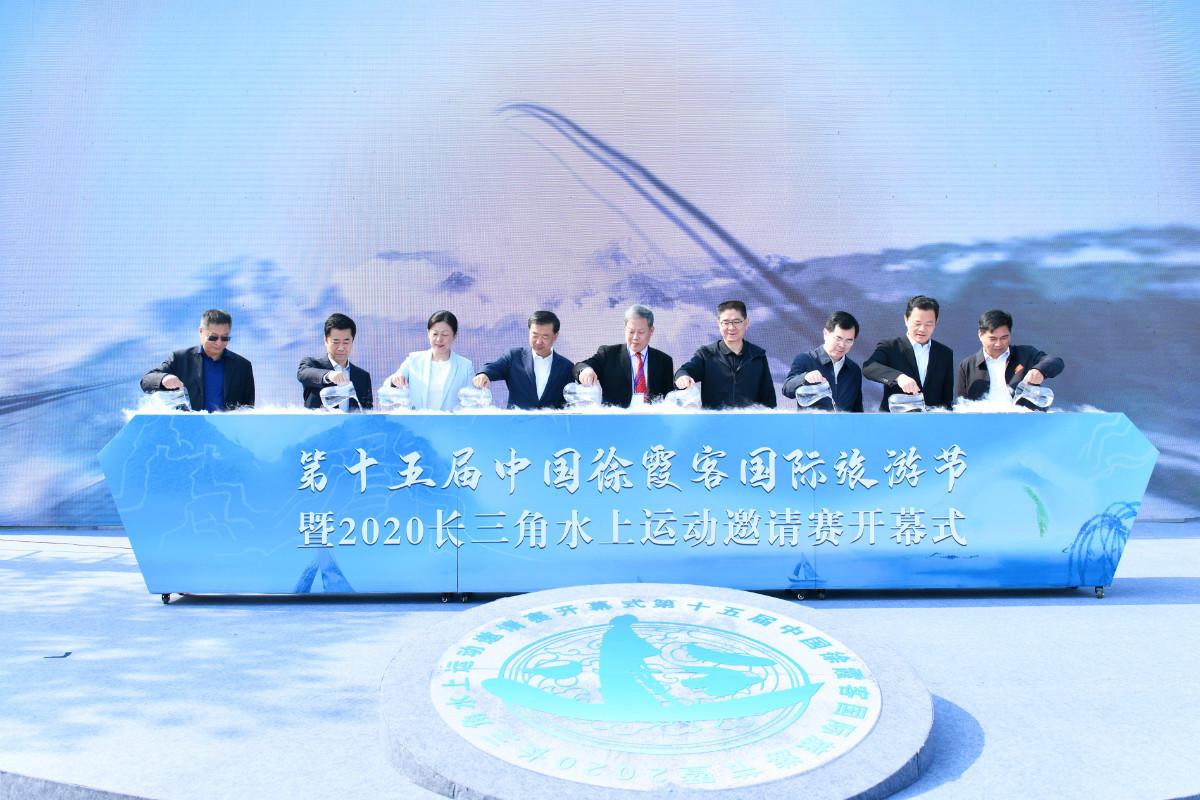 第十五届中国徐霞客国际旅游节开幕 文体旅深度融合