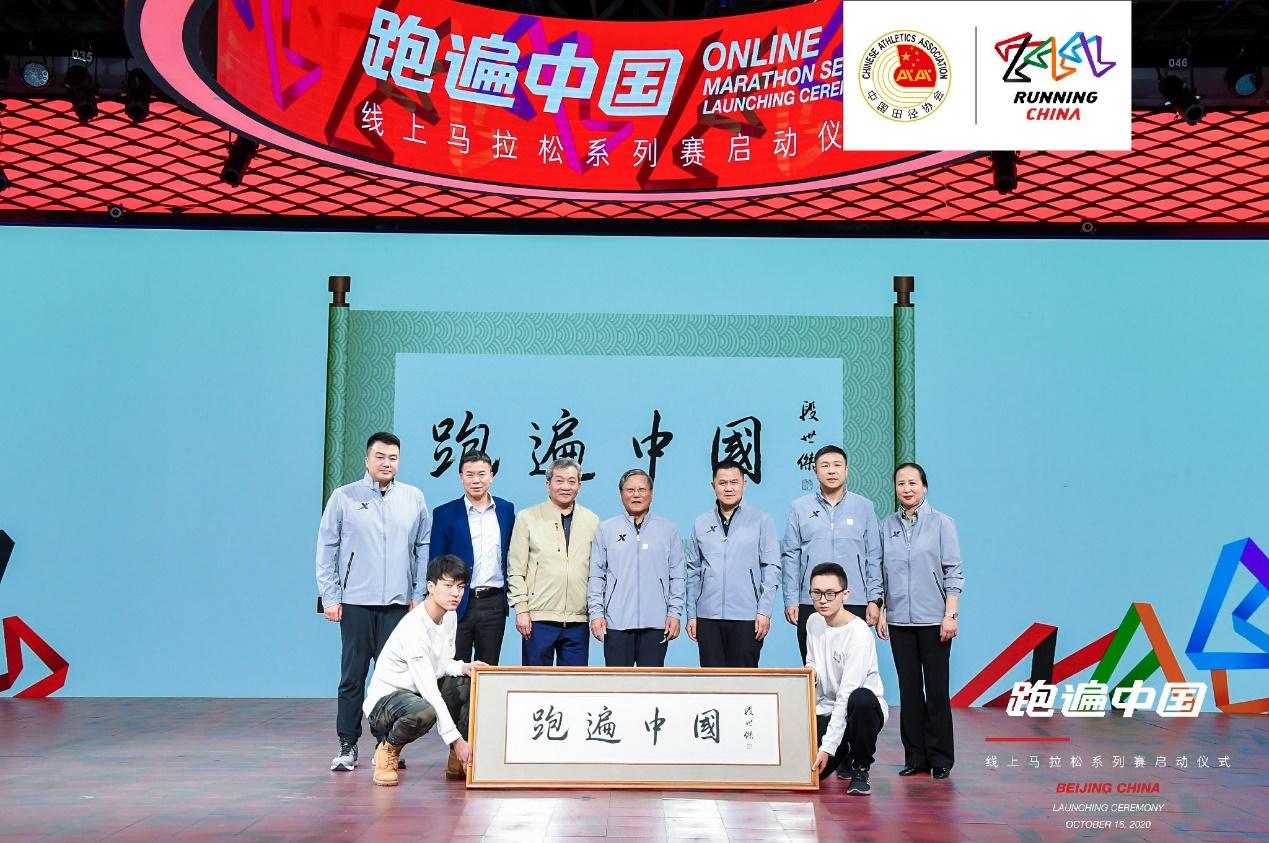 """""""跑遍中国""""线上马拉松系列赛在京启动图片"""