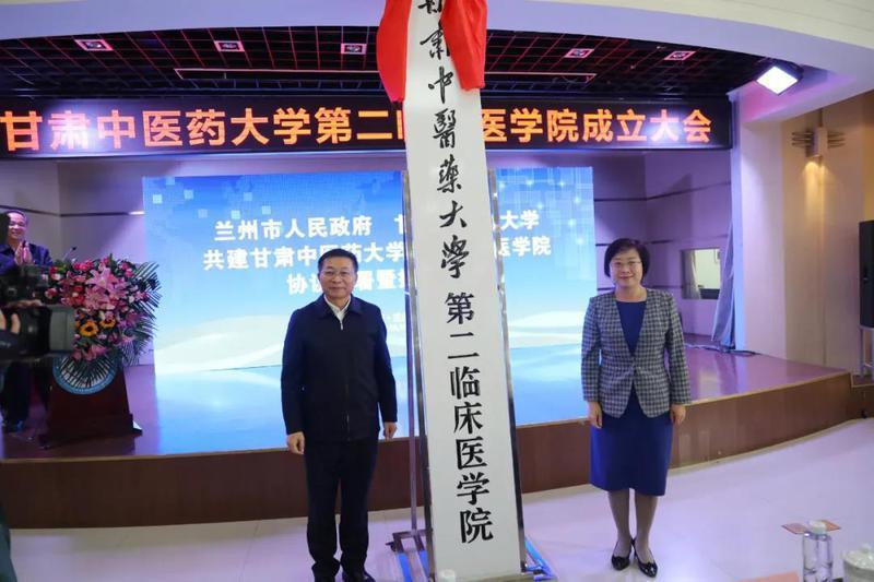 甘肃中医药大学第二个临床医学院揭牌