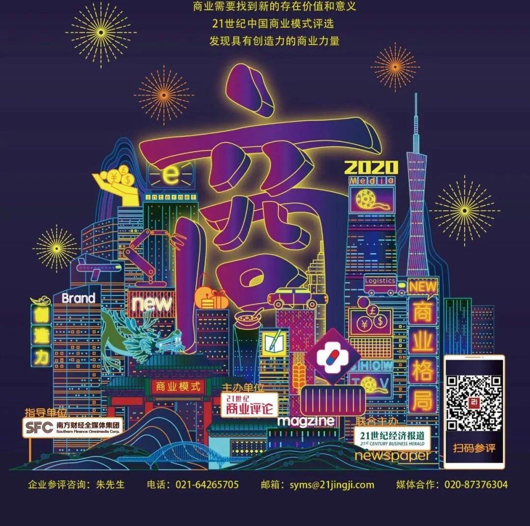 21世纪中国最佳商业模式评选火热招募
