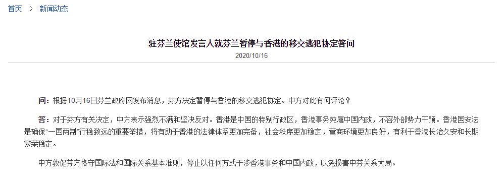 芬兰暂停与香港的移交逃犯协定 中国驻芬使馆回应图片