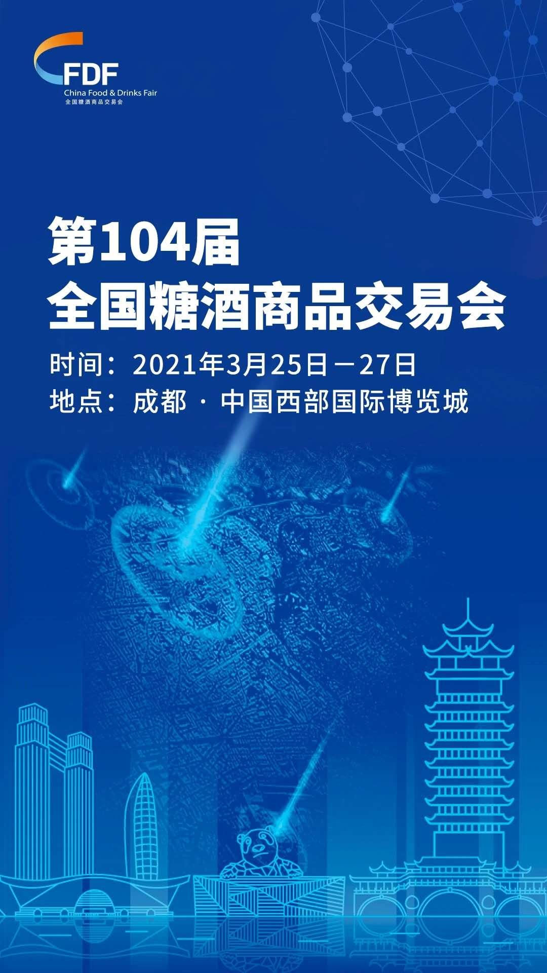 第104届全国糖酒会将于明年3月25日-27日在成都举办图片