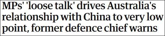 """英国《卫报》:前国防军总司令批某些议员""""天花乱坠""""导致中澳干系滑坡"""