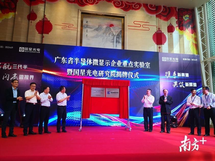 广东省重点实验室落户国星光电,抢占半导体微显示制高点