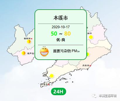 本溪市空气质量形势预报(2020年10月17日)