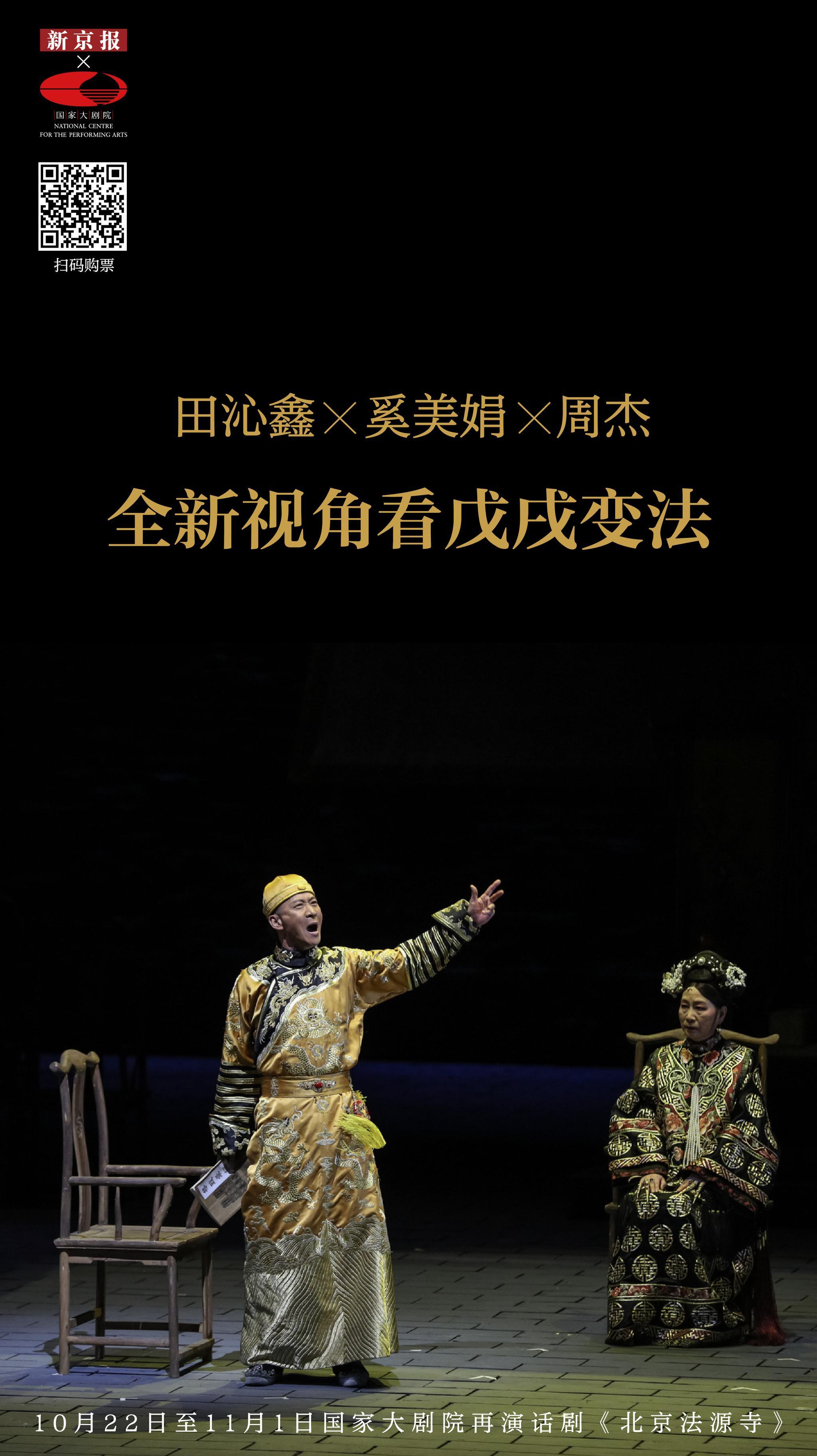 田沁鑫x奚美娟x周杰,《北京法源寺》归来 新京报×国家大剧院