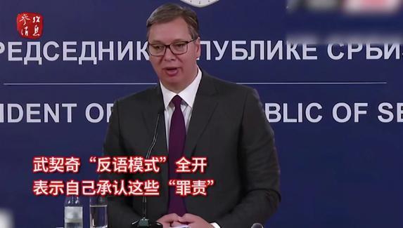 """欧盟称塞尔维亚""""亲中、疑欧"""",想拉拢还是排斥?"""