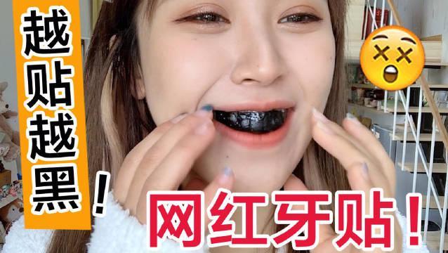 7款网红牙贴!测评!这是咋越贴越黑!我哭了