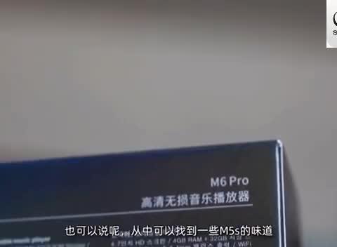 山灵M6 Pro 无损音质播放器 Pro更进一步