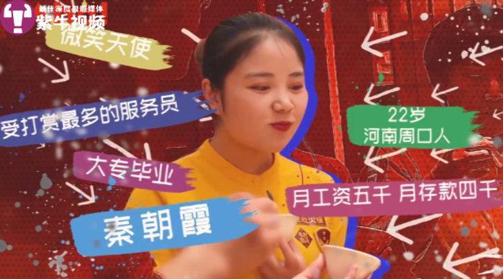 """李雪琴赞为""""哲人""""的火锅店小妹有快乐秘笈:不贪心……"""