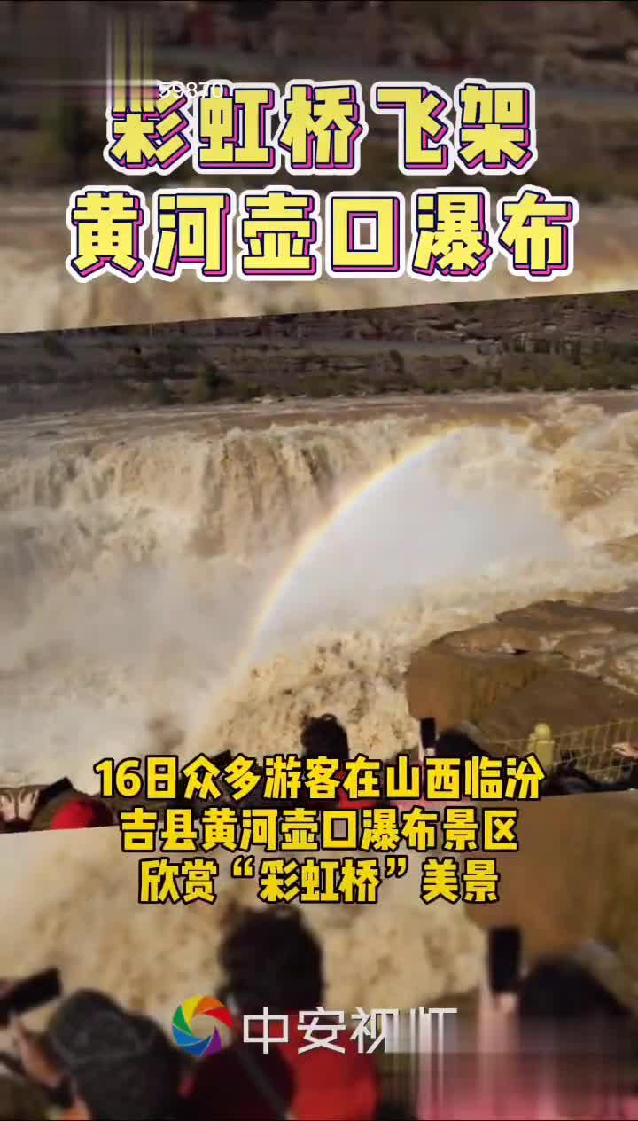 超美!彩虹桥飞架黄河壶口瀑布
