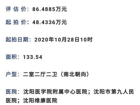 133平48万,杏坛总校,这房子让我得心动,法拍房能买吗?