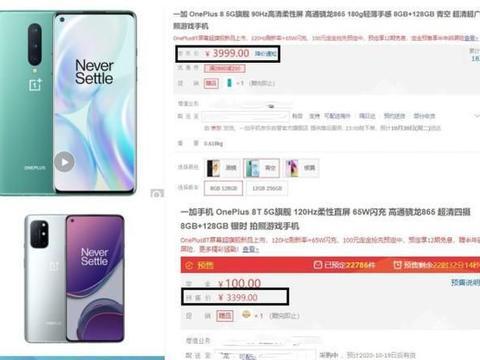 别再刷一加8T真香了,刘作虎你想过一加8用户的感受吗?