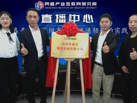 """网盛推出汽车流通产业互联网平台""""车通宝"""" 打造汽车流通新模式"""