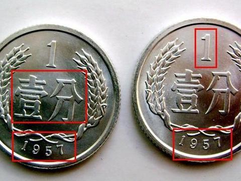 1分硬币值钱吗?古玩店老板:这年份的不低于1500元