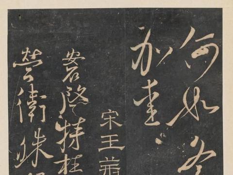 称颜真卿的楷书为俗品,追求平淡天真的书法家——米芾