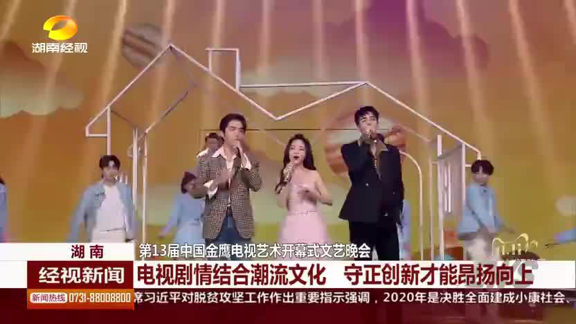 湖南:第13届中国金鹰电视艺术开幕式文艺晚会 电视剧情结合潮流文化 守正创新才能昂扬向上