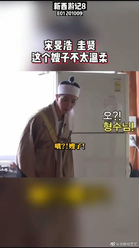 宋旻浩 :这个嫂子好像有点凶的样子! 圭贤:你这是找打了