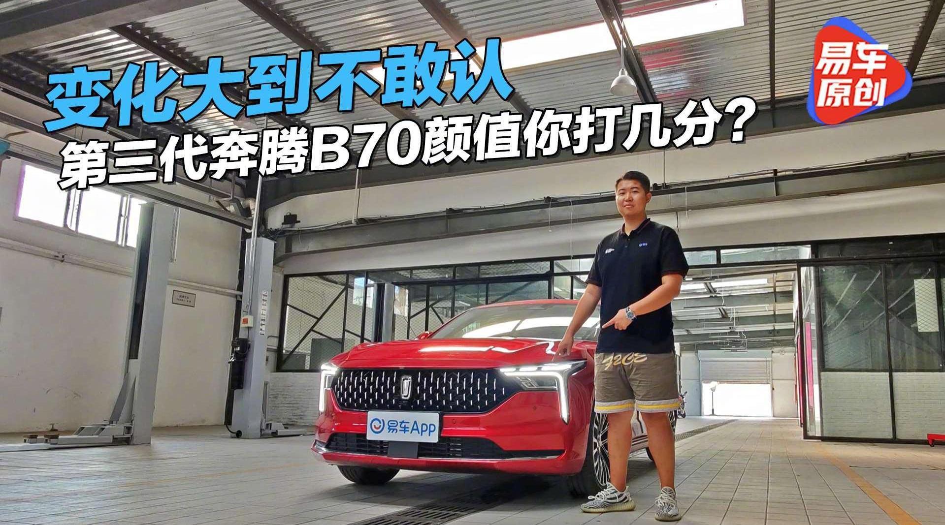 视频:变化大到不敢认 全新第三代奔腾B70颜值你打几分?
