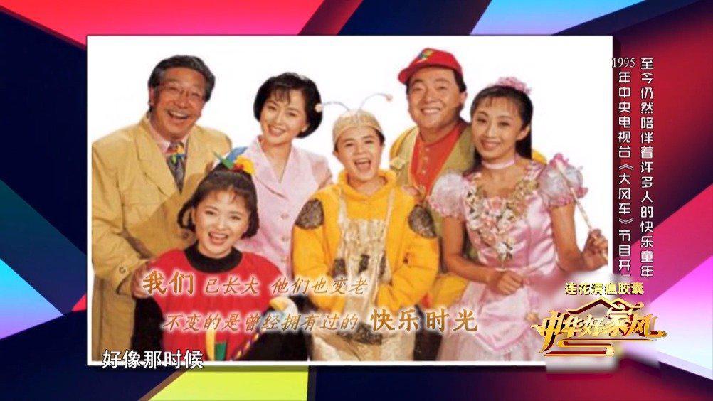 《大风车》家族的董浩叔叔怎么评价鞠萍姐姐?