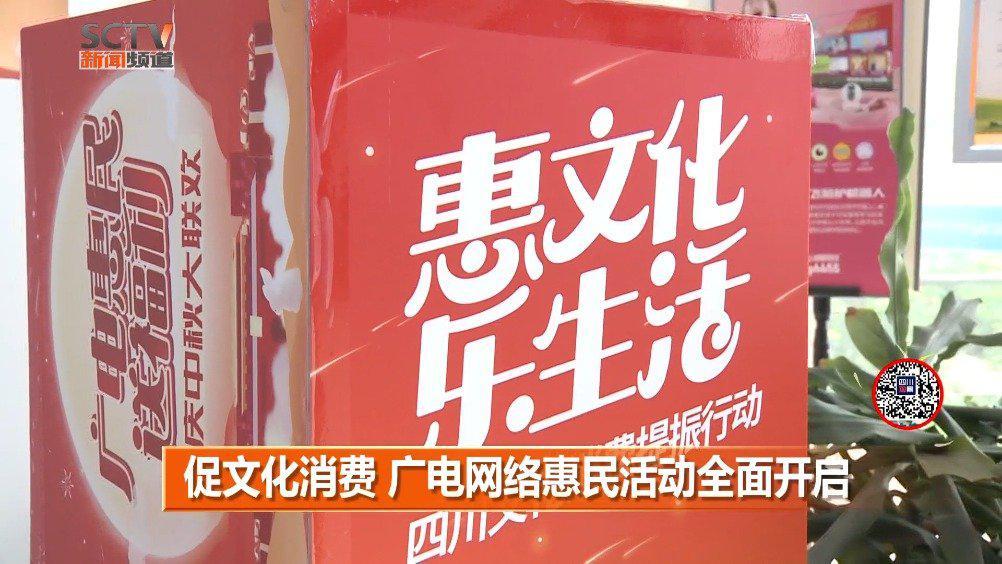 促文化消费 广电网络惠民活动全面开启