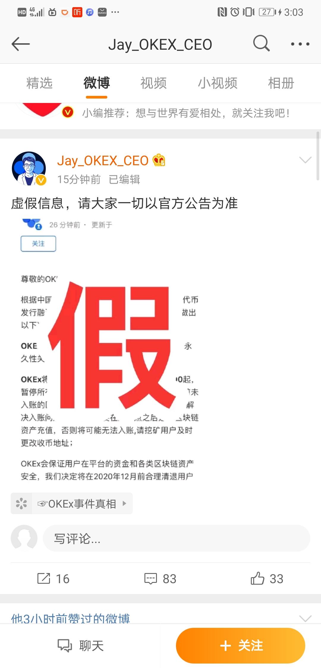 OKEx CEO 称OKEx永久暂停服务为假消息图片
