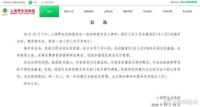 上海野生动物园发生一起动物意外伤人事件图片