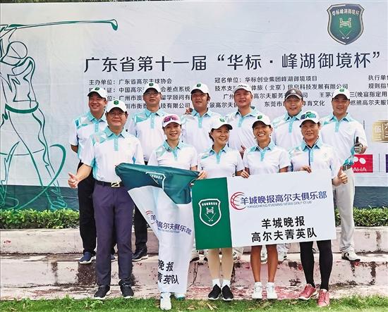 在广东省业余挑战赛最后一轮预选赛中 羊城晚报菁英队夺冠晋级