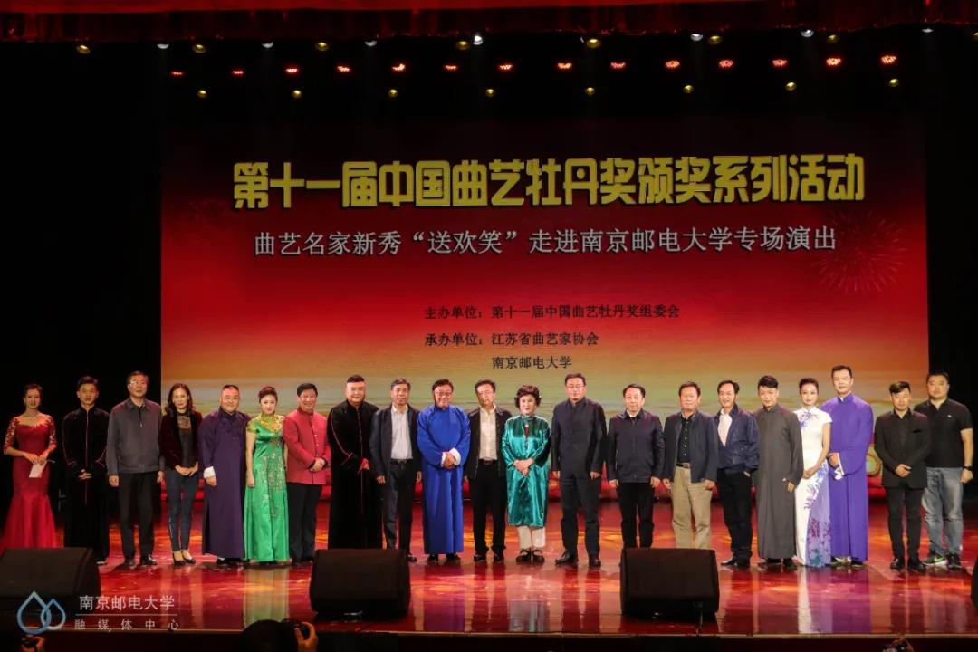 """曲艺名家新秀""""送欢笑到基层""""专场演出在南京邮电大学举行"""