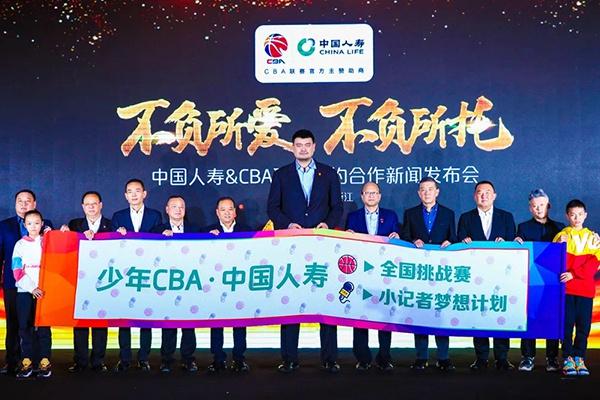 新梦想、新作为、新担当 中国人寿以官方主赞助商身份与CBA联赛续约三个赛季